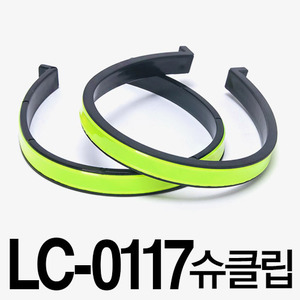 LC-0117 (슈클립)